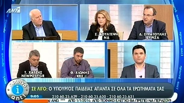 Πρωινό ΑΝΤ1 – Ενημέρωση - 21/03/2014