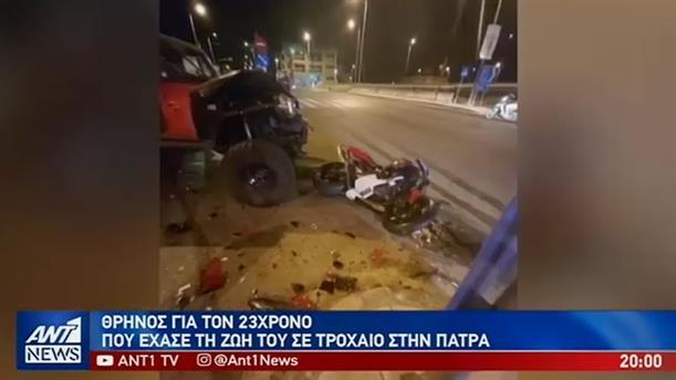 Δύο νεκροί από τροχαία μέσα σε λίγες ώρες