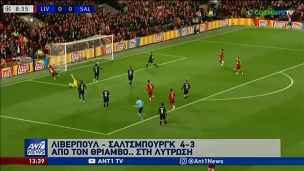 Γκολ από αγώνες για τους ομίλους του Champions League