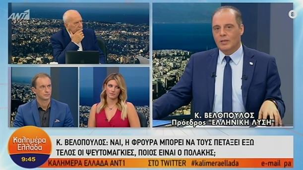 Κυριάκος Βελόπουλος – ΚΑΛΗΜΕΡΑ ΕΛΛΑΔΑ – 30/10/2019