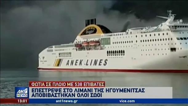 Ηγουμενίτσα: Τρόμος για εκατοντάδες επιβάτες από την φωτιά εν πλω
