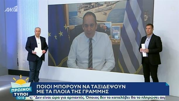 Γιάννης Πλακιωτάκης – ΠΡΩΙΝΟΙ ΤΥΠΟΙ - 28/03/2020