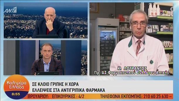 """Ο Πρ. Φαρμακευτικού Συλλόγου Αττικής, Κ. Λουράντος, στην εκπομπή """"Καλημέρα Ελλάδα"""""""