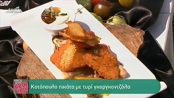 Κοτόπουλο πικάτα με τυρί γκοργκοντζόλα