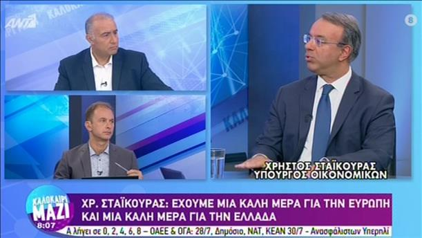 Ο Χρήστος Σταϊκούρας στην εκπομπή «Καλοκαίρι Μαζί»