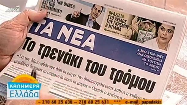 Εφημερίδες (19/04/2016)