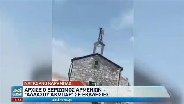 Ναγκόρνο Καραμπάχ: ξεριζώνονται από τις εστίες τους οι Αρμένιοι