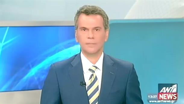 ANT1 News 29-07-2015 στις 13:00