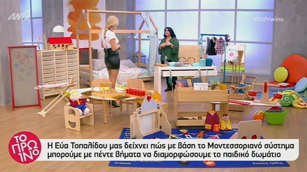 Διακόσμηση παιδικού δωματίου - Το Πρωινό - 28/1/2019