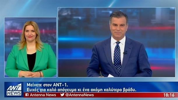 ANT1 NEWS 22-05-2019 ΣΤΗ ΝΟΗΜΑΤΙΚΗ