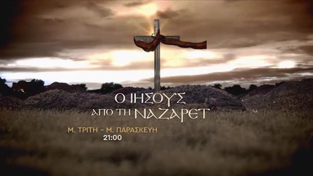 Ο ΙΗΣΟΥΣ ΑΠΟ ΤΗ ΝΑΖΑΡΕΤ - Μ.Τρίτη - Μ.Παρασκευή στις 21:00 και Μ.Σάββατο στις 20:00