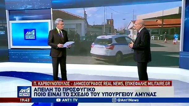 Καρβουνόπουλος στον ΑΝΤ1: Ο κυβερνητικός σχεδιασμός για τη θωράκιση των συνόρων