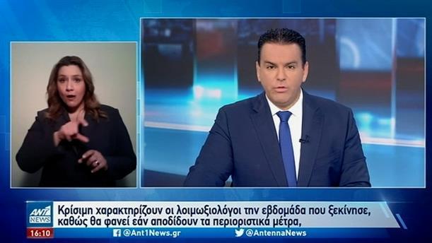 ANT1 NEWS 23-11-2020 ΣΤΗ ΝΟΗΜΑΤΙΚΗ