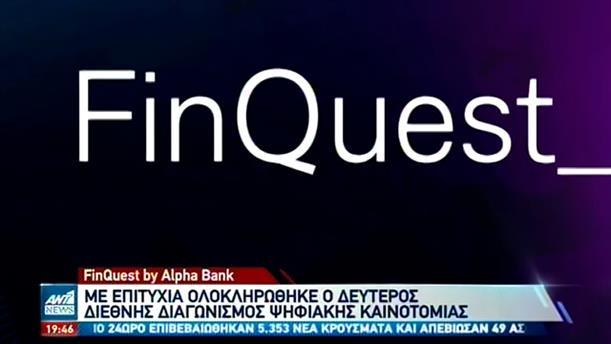 Διαγωνισμός της Alpha Bank για την ψηφιακή καιτονομία