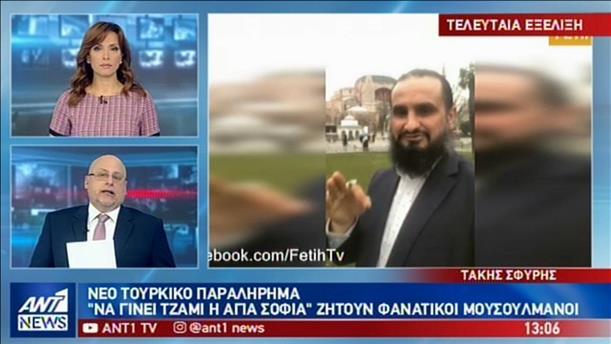 Συλλαλητήριο έξω από την Αγία Σοφία προγραμματίζουν Τούρκοι εθνικιστές