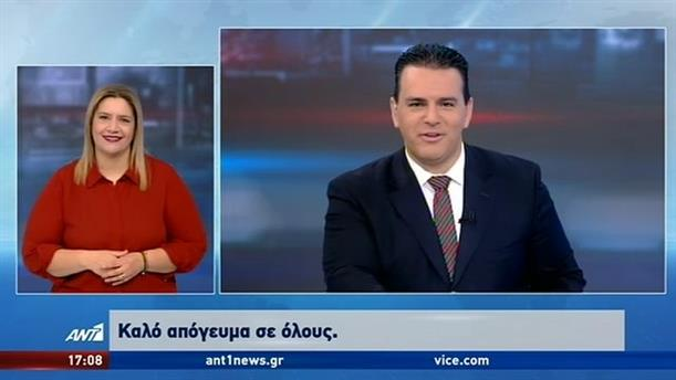 ANT1 NEWS 09-01-2020 ΣΤΗ ΝΟΗΜΑΤΙΚΗ