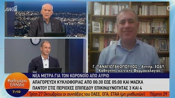 Γιώργος Παναγιωτακόπουλος – ΚΑΛΗΜΕΡΑ ΕΛΛΑΔΑ – 23/10/2020