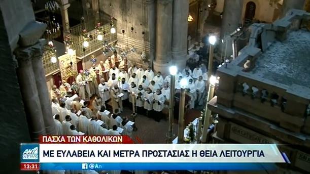 Πάσχα στη σκιά της πανδημίας γιορτάζουν οι Καθολικοί