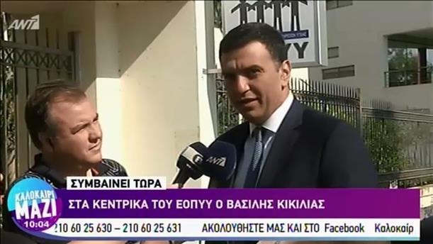 Επίσκεψη Β. Κικίλια στα κεντρικά του ΕΟΠΠΥ - ΚΑΛΟΚΑΙΡΙ ΜΑΖΙ - 05/08/2019