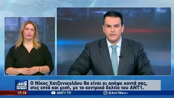 ANT1 NEWS 12-06-2020 ΣΤΗ ΝΟΗΜΑΤΙΚΗ