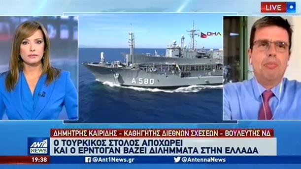 Καιρίδης στον ΑΝΤ1: Δύσκολη για τα ελληνοτουρκικά η περίοδος έως τις εκλογές στις ΗΠΑ