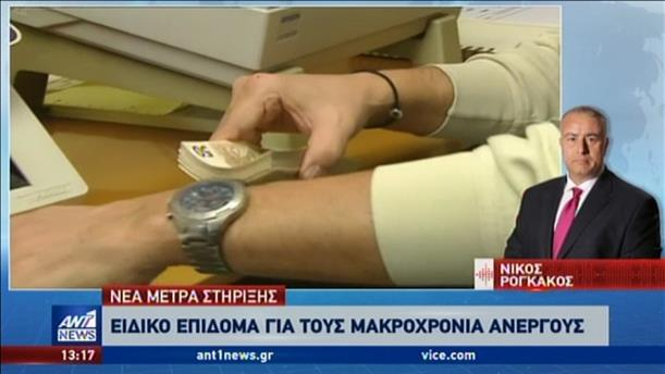 Επίδομα 400 ευρώ σε πάνω από 150.000 μακροχρόνια άνεργους