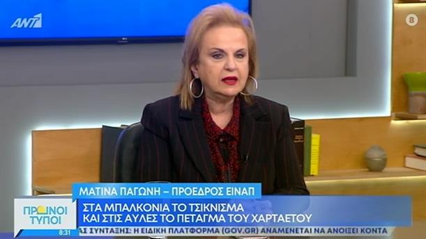 Ματίνα Παγώνη - Πρόεδρος ΕΙΝΑΠ - ΠΡΩΙΝΟΙ ΤΥΠΟΙ - 28/02/2021