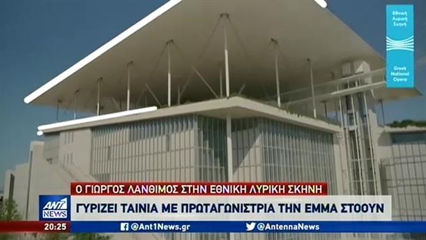 Ο Γιώργος Λάνθιμος ξεκινά γυρίσματα στην Ελλάδα