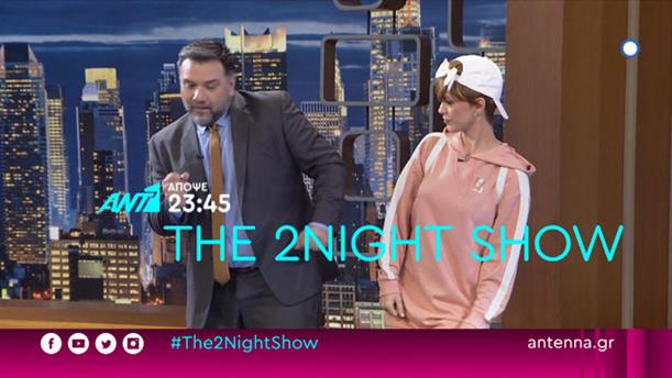 The 2night Show – Πέμπτη 21/2