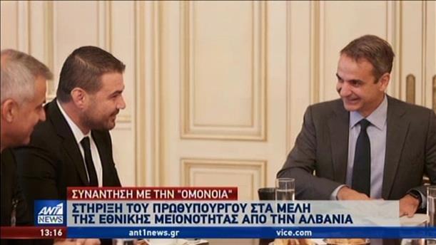 Εκπρόσωποι της ελληνικής μειονότητας στην Αλβανία συναντήθηκαν με τον Πρωθυπουργό