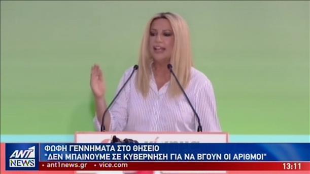 Επίθεση σε ΣΥΡΙΖΑ-ΝΔ από Γεννηματά και Κουτσούμπα