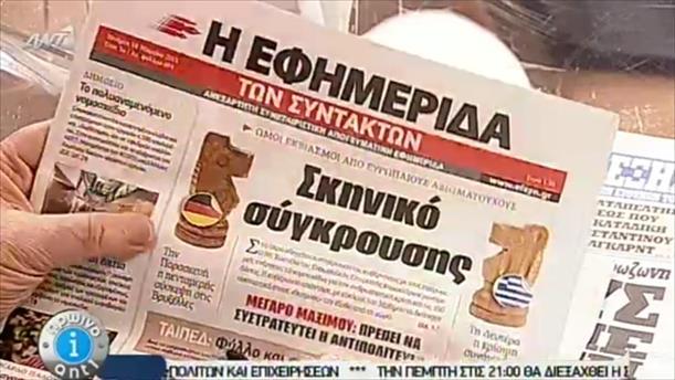 Εφημερίδες (18/03/2015)