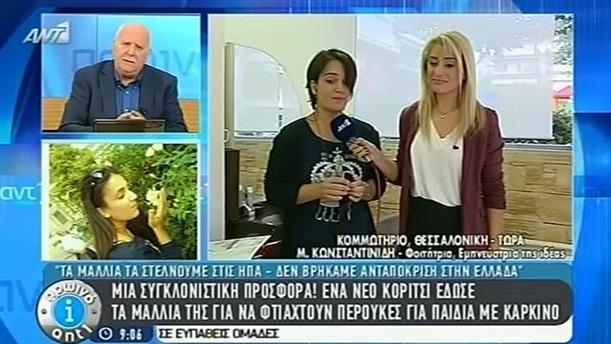 Πρωινό ΑΝΤ1 – Εκπομπή - 22/10/2014