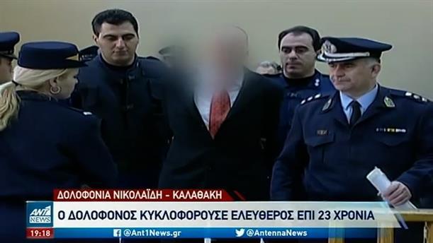 Δολοφονία Νικολαΐδη-Καλαθάκη: Ο φονιάς κυκλοφορούσε ελεύθερος επί 23 χρόνια