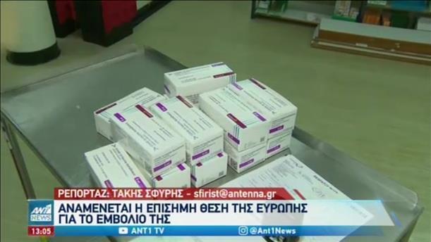 """""""Πόλεμος"""" Κομισιόν – AstraZeneca για τα εμβόλια"""