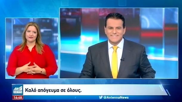 ANT1 NEWS 29-10-2020 ΣΤΗ ΝΟΗΜΑΤΙΚΗ