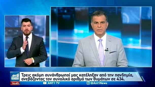 ANT1 NEWS 10-10-2020 ΣΤΗ ΝΟΗΜΑΤΙΚΗ