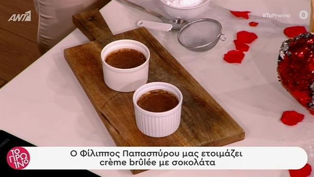 Creme brulee με σοκολάτα – Το Πρωινό – 14/02/2020