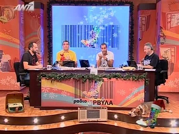 Ράδιο Αρβύλα 17-12-2009