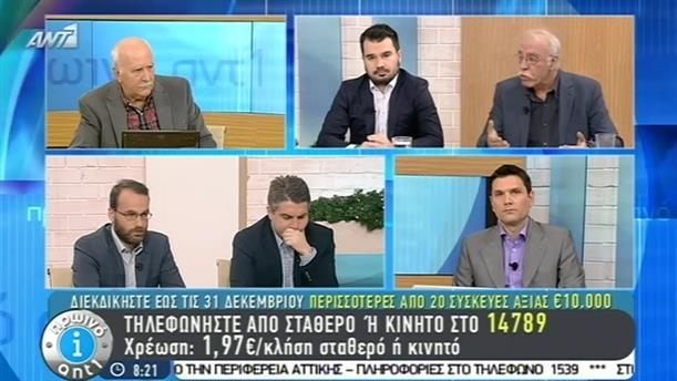 Πρωινό ΑΝΤ1 – Εκπομπή - 30/12/2014
