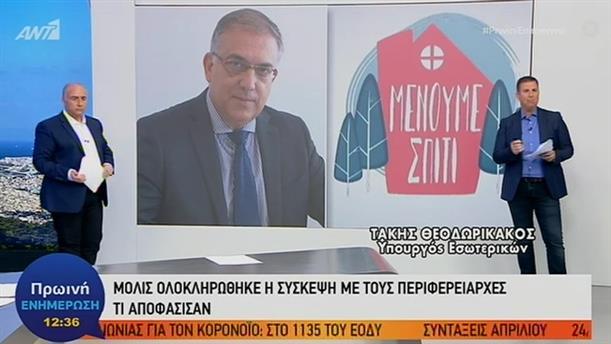 Τάκης Θεοδωρικάκος - ΠΡΩΙΝΗ ΕΝΗΜΕΡΩΣΗ – 23/03/2020