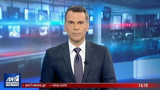 ANT1 NEWS 07-04-2019 ΣΤΙΣ 13:00