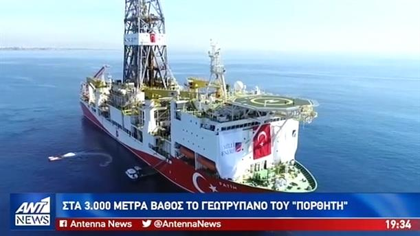 Προχωρά κανονικά η Τουρκία την γεώτρηση στην κυπριακή ΑΟΖ