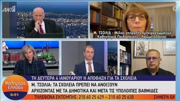 Η Μαρία Τσολιά στην εκπομπή «Καλημέρα Ελλάδα»