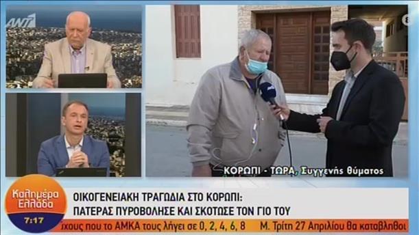 Φονικό - Κορωπί: Ο θείος του θύματος στην εκπομπή «Καλημέρα Ελλάδα»