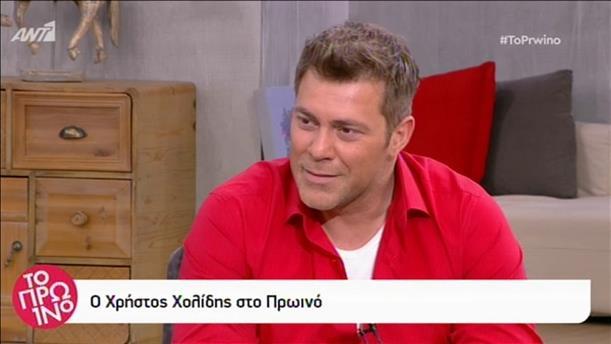 Ο Χρήστος Χολίδης στο Πρωινό