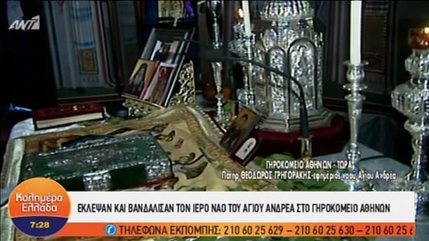 Έκλεψαν και βανδάλισαν τον Ιερό Ναό του Αγ. Ανδρέα στο Γηροκομείο Αθηνών