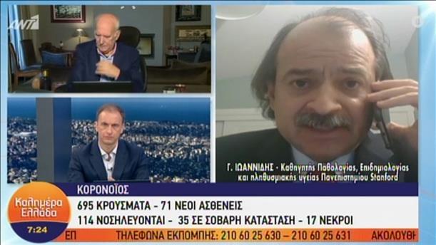 Ο καθηγητής επιδημιολογίας τουπανεμπιστημίου Stanford, Γ.Ιωαννίδης στον ΑΝΤ1