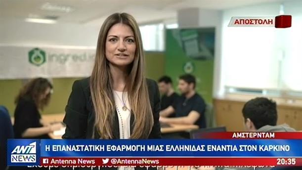 Μιλά στον ΑΝΤ1 η Ελληνίδα που έφτιαξε app για τον εντοπισμό τροφών που ίσως προκαλέσουν καρκίνο