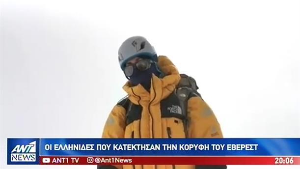 Οι Ελληνίδες που έφτασαν στην κορυφή του Έβερεστ μιλούν στον ΑΝΤ1